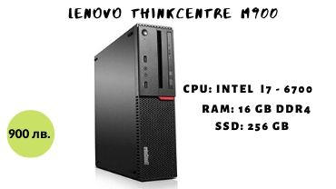 Lenovo ThinkCentre M900